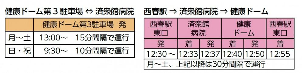 画像;シャトルバス時刻表