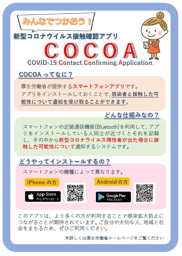 アプリ ココア 接触
